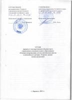 ustav_kgbu01