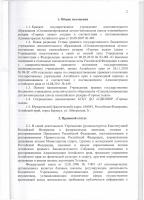 ustav_kgbu02