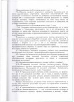 ustav_kgbu11