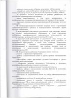ustav_kgbu17