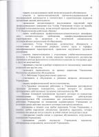 ustav_kgbu18