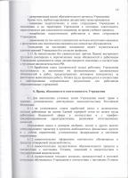 ustav_kgbu19