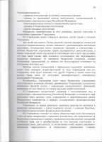 ustav_kgbu24