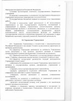 ustav_kgbu27