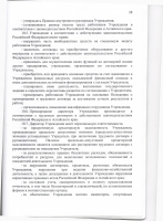 ustav_kgbu28